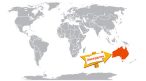 Где находится Австралия