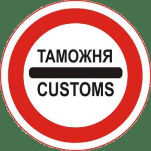 таможенные правила Абхазии