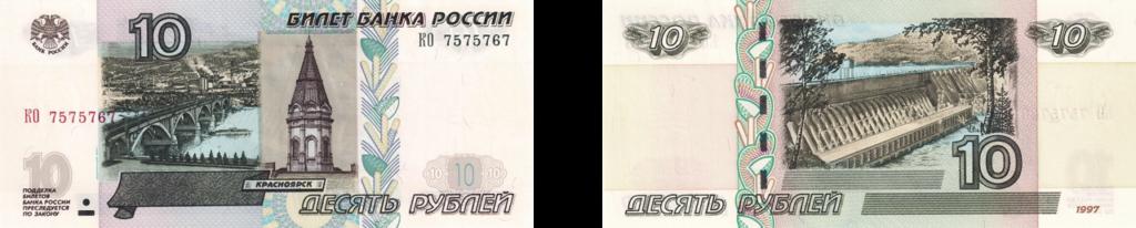 На банкноте номиналом в 10 рублей
