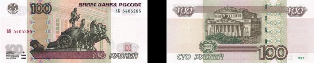 банкнота номиналом в 100 рублей