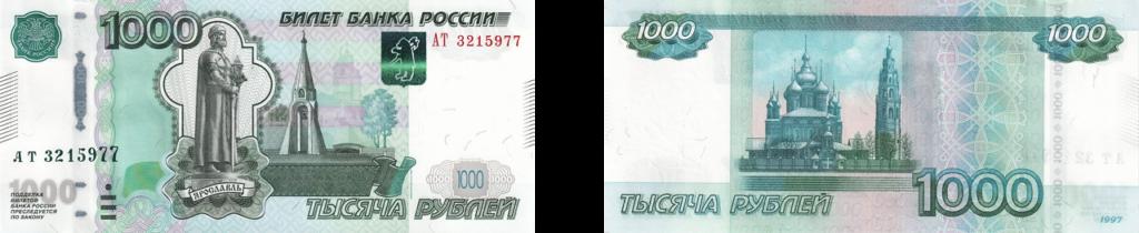 банкнота номиналом в 1000 рублей