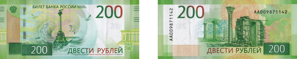 банкнота номиналом в 200 рублей