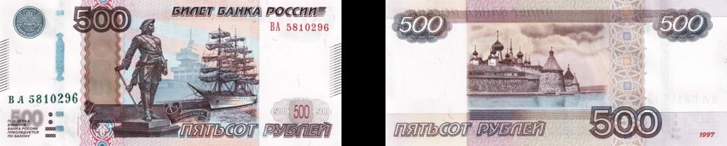 банкнота номиналом в 500 рублей
