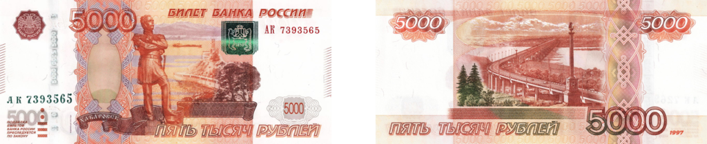 банкнота номиналом в 5000 рублей