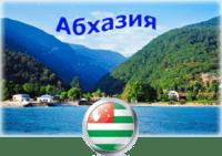 отдых в Абахзии