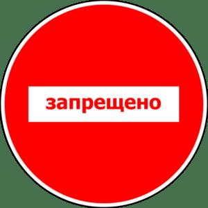 запрещено