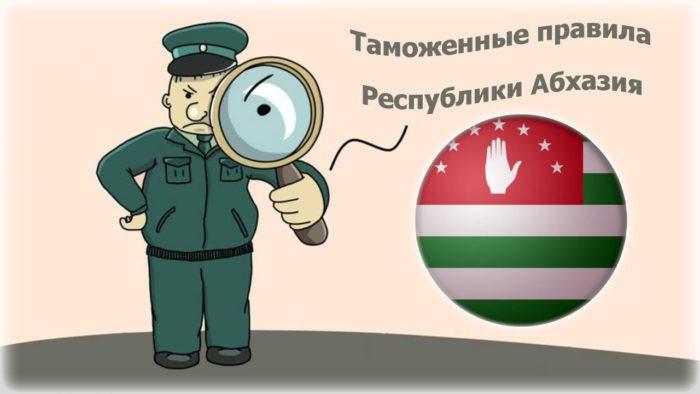 Таможенные правила Республики Абхазия