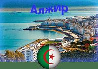 отпуск в Алжире