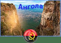 отпуск в Анголе