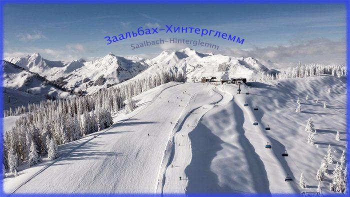 Заальбах-Хинтерглемм - семейный горнолыжный курорт в Австрии