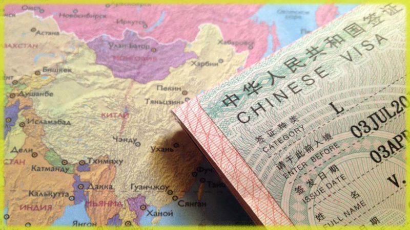виза в Китай