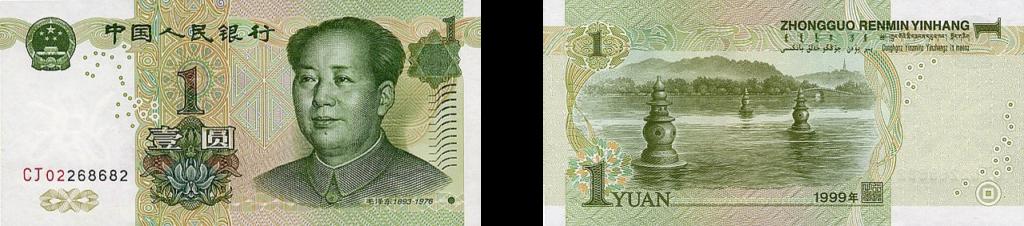1 Китайский юань