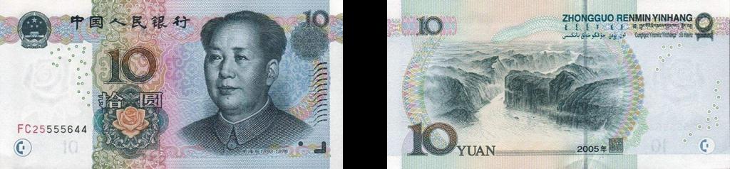 10 Китайских юаней