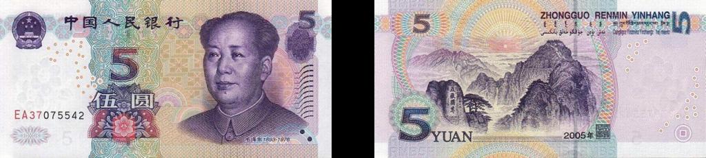 5 Китайских юаней